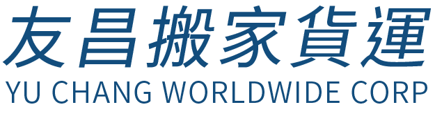 友昌搬家貨運YU CHANG WORLDWIDE CORP的LOGO